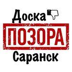 Доска Позора Саранск