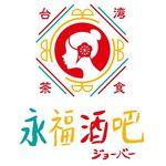 【永福酒吧】リンクス梅田店  台湾カフェ