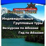 Экскурсии в Абхазию | Гид