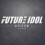 FUTURE IDOL 未來偶像 퓨처아이돌