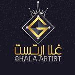Ghala Artist | غلا ارتست