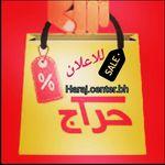 حراج سنتر البحرين