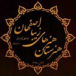 هنرستان هنر های زیبای اصفهان