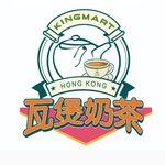 瓦煲奶茶Kingmart