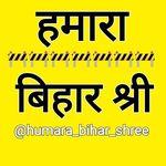Humara_Bihar_Shree