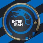 Inter_Iran | اینتر_ایران