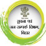 IPRD Bihar