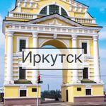 Иркутские Новости
