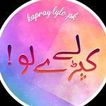 Kapray lylo.pk