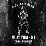 A.Σ. ΑΧΙΛΛΕΑΣ -🥊MUAY THAI -K1🙏