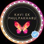 Kavi Ek Phulpakharu Official 🔷