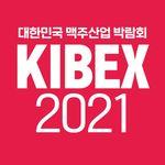 KIBEX / 대한민국맥주산업박람회