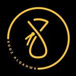 KOOZ ALQAHWA ® كوز القهوة