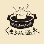 北海道めんこい鍋くまちゃん温泉