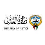 وزارة العدل-دولة الكويت