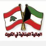 Lebanese in Kuwait