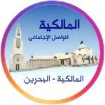 قرية المالكية - البحرين