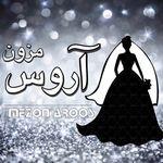 مزون آروس  | خوزستان | امیدیه