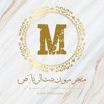 متجر ميون بنت الرياض