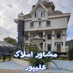 مشاور املاک علیپور(سعدی)