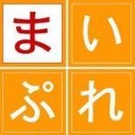 春日井の地域情報サイト『まいぷれ春日井市』