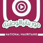 national_mauritanie