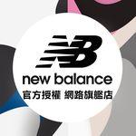 New Balance網路旗艦店
