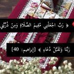 اطقم عمود الدين للصلاة⚜️