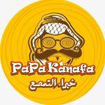 بابا كنافة-الكويت