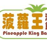 Pineapple King Bakery