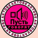 Новости Актобе и Казахстана