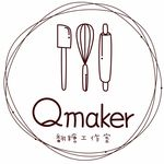 Qmaker 翻糖工作室
