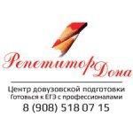 """Компания """"Репетитор Дона"""""""