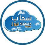 Sahabnews سحاب نيوز