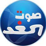 Sawt El Ghad - صوت الغد