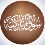 حساب شخصي ⭕️ عن سوق المباركية