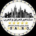 نجوم العراق