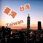 Taiwan🇹🇼台湾フォトワン🐕🦺