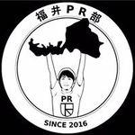 福井PR部 タシロ。