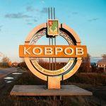 Инстаграм города Ковров 🔝