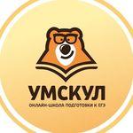 Умскул   Онлайн-школа ЕГЭ