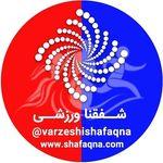 Shafaqna Varzeshi شفقنا ورزشی