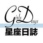 星座日誌|Girls Days 女生日誌