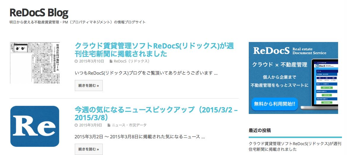 ReDocS(リドックス)ブログ