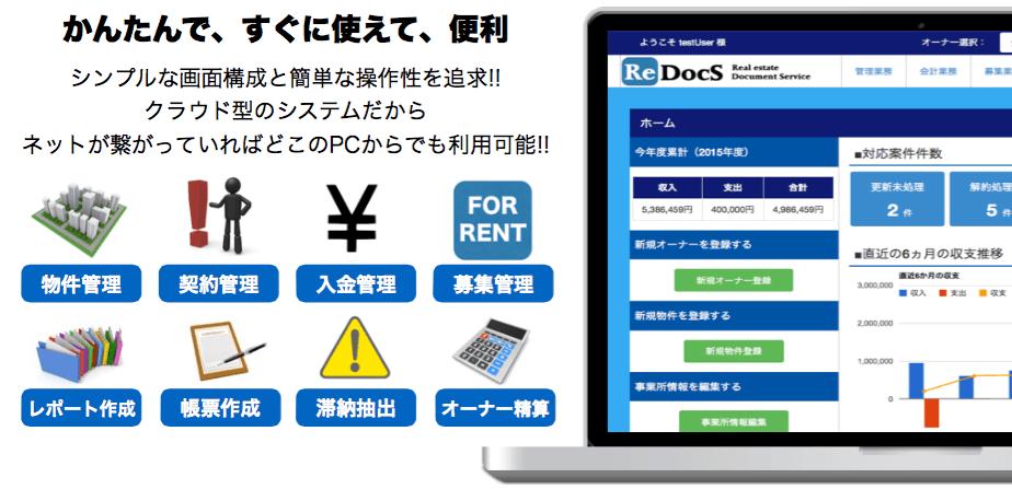 操作性や機能性に配慮したデザインの賃貸管理ソフトです
