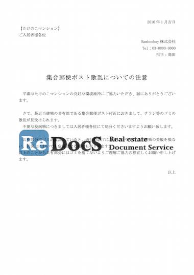 集合郵便ポスト散乱に関する注意 ひな形(テンプレート)