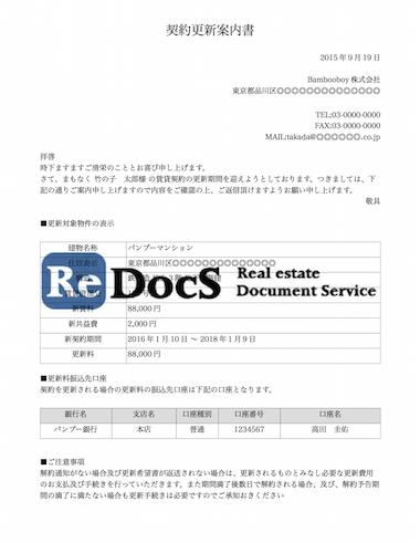 更新案内書 | 書式・ひな形・テンプレート | 賃貸管理ソフトReDocS