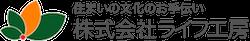 株式会社ライフ工房 ロゴ