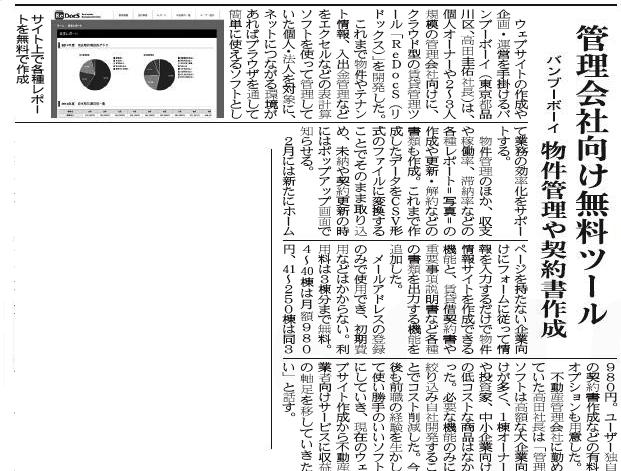 週刊住宅新聞 3月9日号記事掲載