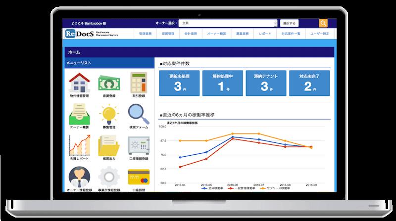 賃貸管理ソフトのリドックスを活用して家賃管理をシステム化